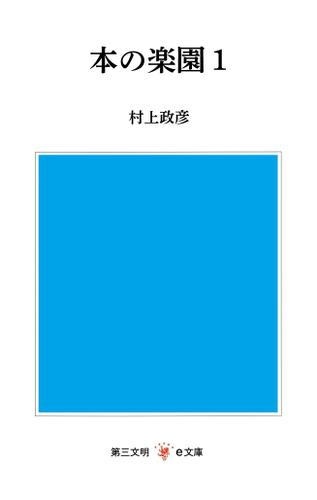 本の楽園1 / 村上政彦