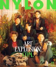 NYLON JAPAN 2021年11月号 / NYLONJAPAN編集部