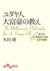 ユダヤ人大富豪の教え 幸せな金持ちになる17の秘訣 / 本田健