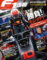 F1速報 (F1速報 2019年 2/22号 オフシーズン情報号)