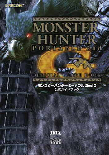 モンスターハンターポータブル 2nd G 公式ガイドブック / テッツ・インターナショナル