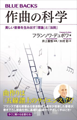 作曲の科学 美しい音楽を生み出す「理論」と「法則」 / フランソワ・デュボワ