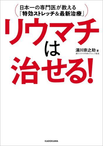 リウマチは治せる! 日本一の専門医が教える「特効ストレッチ&最新治療」 / 湯川宗之助