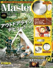 MonoMaster 2021年10月号 / MonoMaster編集部