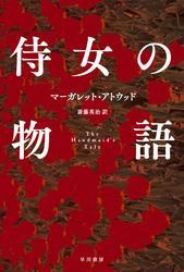 侍女の物語 / マーガレット・アトウッド