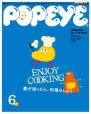 POPEYE(ポパイ) 2021年 6月号 [ENJOY COOKING 腹が減ったら、料理をしよう。] / ポパイ編集部