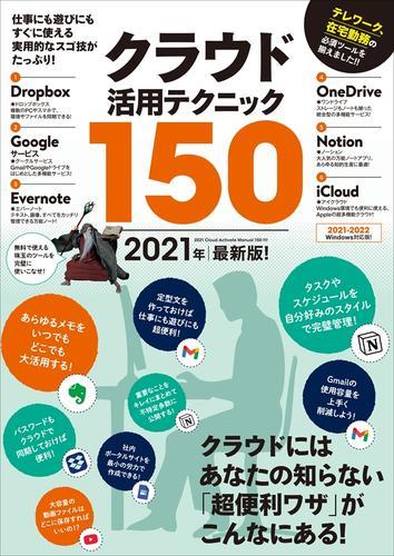 クラウド活用テクニック150 2021年最新版!(テレワークに超役立つ!) / 河本亮