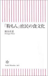 「粉もん」庶民の食文化 / 熊谷真菜