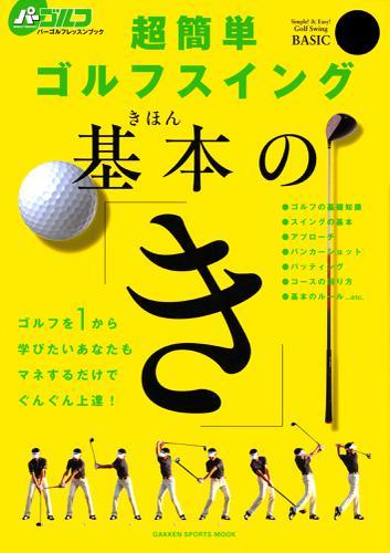 超簡単ゴルフスイング基本の「き」 / 佐藤芳行