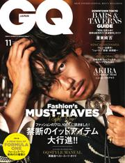 GQ JAPAN (2017年11月号)