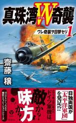 真珠湾W奇襲(1) ワレ奇襲ヲ目撃セリ / 齋藤穣