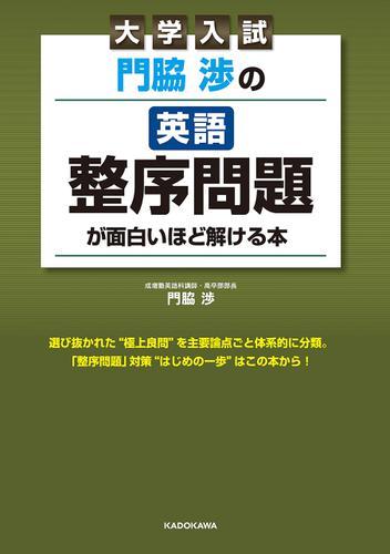 大学入試 門脇渉の 英語[整序問題]が面白いほど解ける本 / 門脇渉