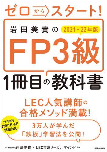 ゼロからスタート! 岩田美貴のFP3級1冊目の教科書 2021-2022年版 / 岩田美貴