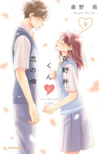 花野井くんと恋の病(9) / 森野萌