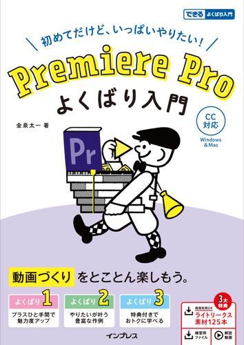 Premiere Pro よくばり入門 CC対応(できるよくばり入門) / 金泉太一