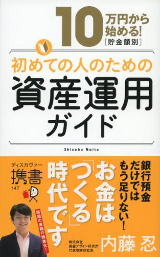 初めての人のための資産運用ガイド / 内藤忍