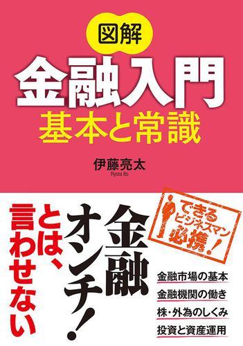 図解 金融入門 基本と常識 / 伊藤亮太