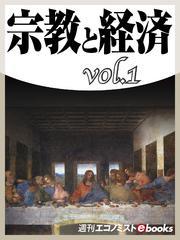 宗教と経済vol.1 / 橋爪大三郎