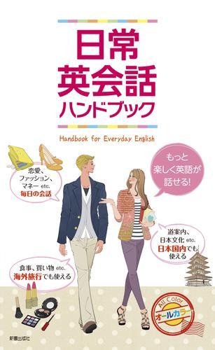 日常英会話ハンドブック / 新星出版社編集部