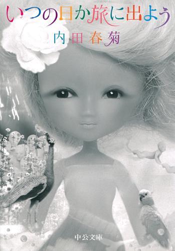 いつの日か旅に出よう / 内田春菊