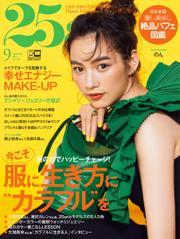 25ans (ヴァンサンカン) (2021年9月号) / ハースト婦人画報社
