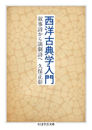西洋古典学入門 ──叙事詩から演劇詩へ / 久保正彰