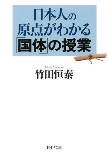日本人の原点がわかる「国体」の授業(PHP文庫) / 竹田恒泰