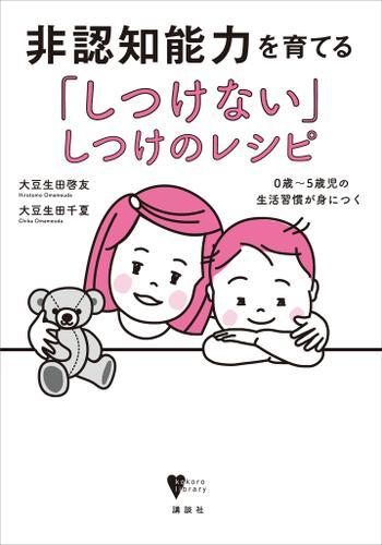 非認知能力を育てる「しつけない」しつけのレシピ 0歳~5歳児の生活習慣が身につく / 大豆生田啓友
