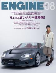 ENGINE 2021年8月号 / ENGINE編集部