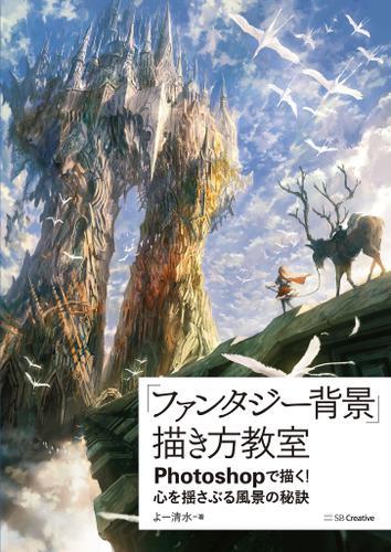 「ファンタジー背景」描き方教室 Photoshopで描く! 心を揺さぶる風景の秘訣 / よー清水