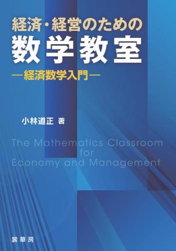 経済・経営のための数学教室 経済数学入門 / 小林道正