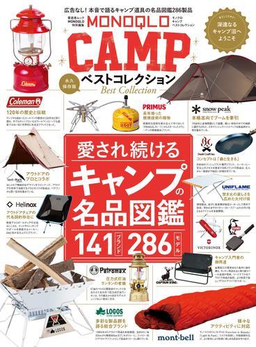 晋遊舎ムック MONOQLO CAMP ベストコレクション / 晋遊舎