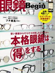 眼鏡Begin(ビギン) (Vol.27) / 世界文化社