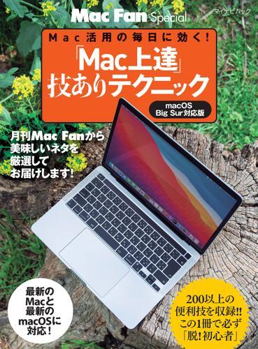 「Mac上達」技ありテクニック / 栗原亮