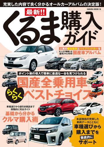 最新!!くるま購入ガイド2016年5月20日号 / 笠倉出版社