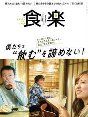 食楽(しょくらく) (2021年春号) / 徳間書店