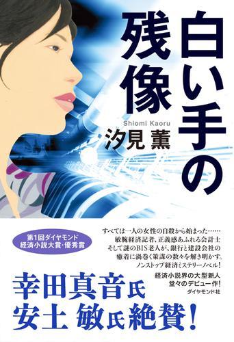 白い手の残像 / 汐見薫