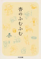 杏のふむふむ / 杏