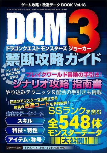 ゲーム攻略・改造データBOOK Vol.18 / 三才ブックス
