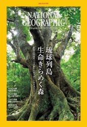 ナショナル ジオグラフィック日本版 (2021年6月号) / 日経ナショナル ジオグラフィック社