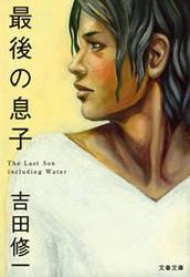 最後の息子 / 吉田修一