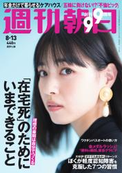 週刊朝日 (8/13号) / 朝日新聞出版