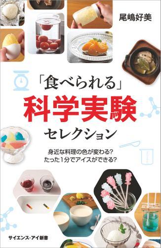 「食べられる」科学実験セレクション 身近な料理の色が変わる? たった1分でアイスができる? / 尾嶋好美
