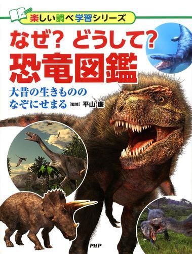 なぜ?どうして?恐竜図鑑 / 平山廉