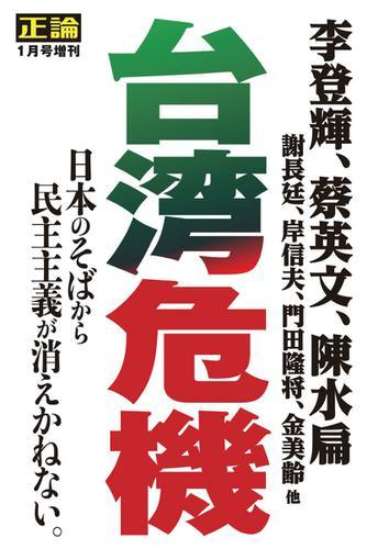 正論 (2020年1月号増刊) / 産経新聞社