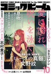 【電子版】月刊コミックビーム 2021年10月号 / コミックビーム編集部