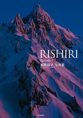 本間晶子写真集 RISHIRI Episode-1 / 本間晶子