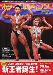 月刊ボディビルディング (2021年12月号) / 体育とスポーツ出版社