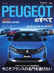 モーターファン別冊 インポーテッドシリーズ (インポートシリーズ Vol.79 プジョーのすべて) / 三栄