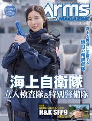 月刊アームズマガジン2021年9月号 / アームズマガジン編集部